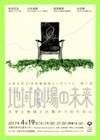 vol.53 『地域劇場の未来』