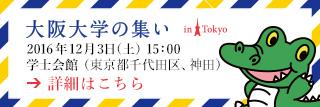 tokyo banner.jpg