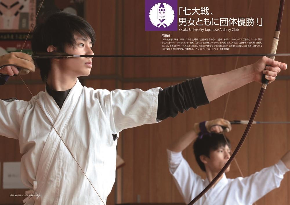 vol.39_kyudo