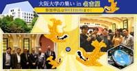 vol.59 tsudoi_nagoya