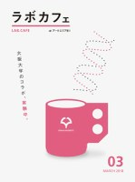 vol.65 lab.cafe