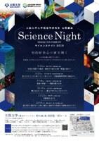 vol.67 science-night-