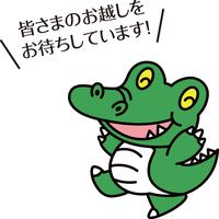 vol.51 イベント告知 ワニ博士